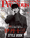 MEN'S Precious (メンズプレシャス) 2018年 冬号 [雑誌] MEN'S Precious