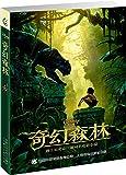 奇幻森林:同名电影小说