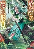 英雄の忘れ形見 2 (ヒーロー文庫)
