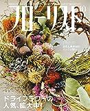 フローリスト 2019年 10月号 [雑誌]