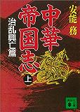 中華帝国志(上) 治乱興亡篇 (講談社文庫)