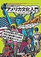 多文化理解のためのアメリカ文化入門-社会・地域・伝承