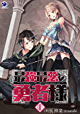 最強最悪の勇者様(1) (オシリス文庫)