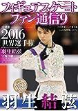 フィギュアスケートファン通信9 (メディアックスMOOK)