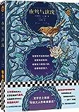 读客经典文库:夜莺与玫瑰