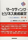 マーケティング・ビジネス実務検定 ベーシック版テキスト〔7訂版〕