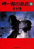 岬一郎の抵抗 3 (集英社文庫)