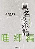 真名の系譜 睡郷篇 (二見サラ文庫)