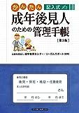 かんたん記入式 成年後見人のための管理手帳 第3版