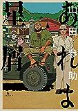 あれよ星屑 6巻<あれよ星屑> (ビームコミックス)