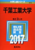 千葉工業大学 (2017年版大学入試シリーズ)