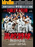 週刊東洋経済 2016年8/6号 [雑誌]