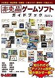 非売品ゲームソフト ガイドブック (ゲームラボ選書)