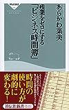 残業をゼロにする「ビジネス時間簿」 (祥伝社新書135)