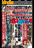 実話BUNKA超タブー 2019年10月号【電子普及版】 [雑誌]