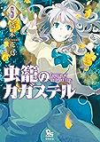 虫籠のカガステル(5)【特典ペーパー付き】 (RYU COMICS)