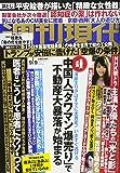 週刊現代 2017年 9/9 号 [雑誌]