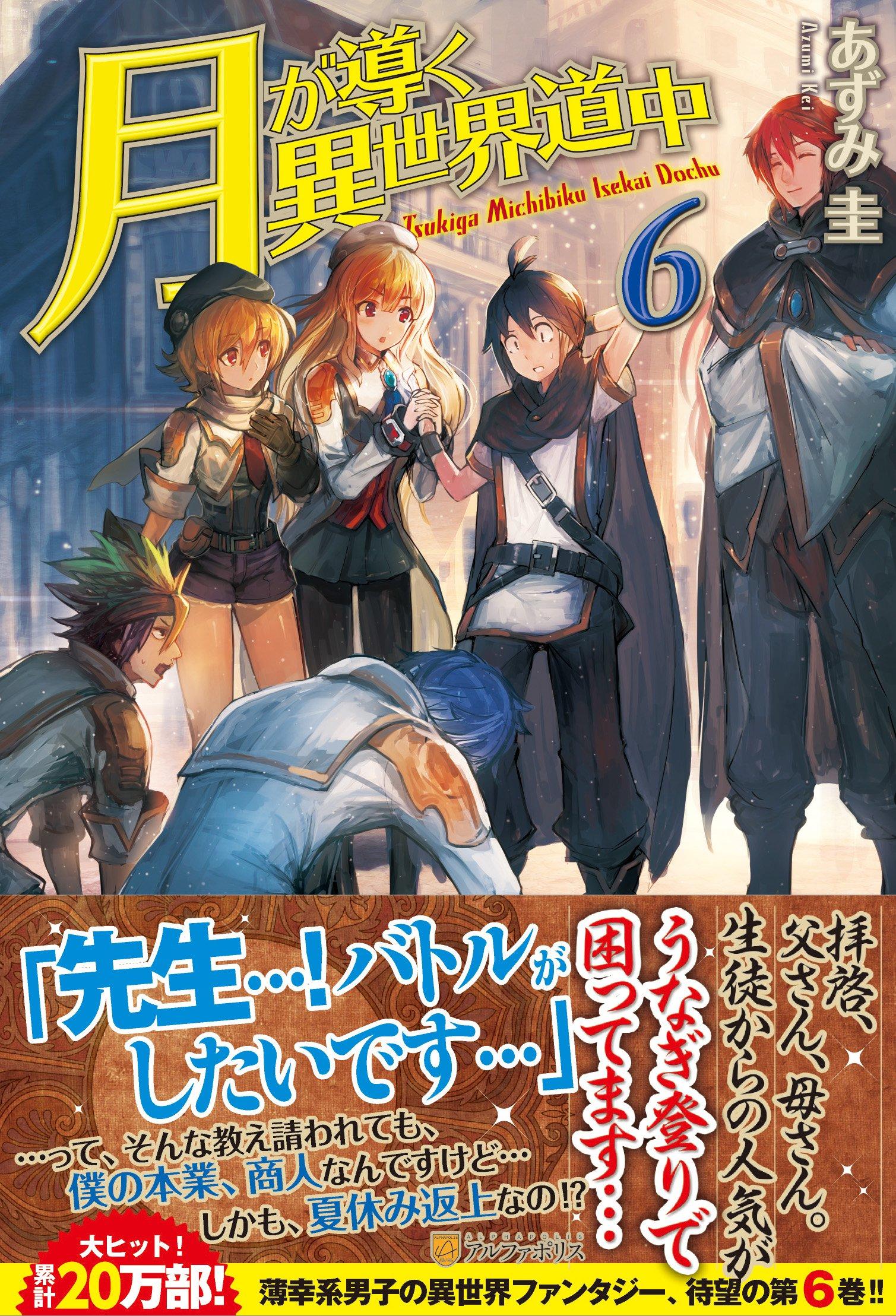 Tsuki ga michibiku isekai dochu. 6. PDF
