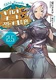 ギルドのチートな受付嬢 2.5 Fateful Encounter (モンスター文庫)