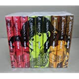 Theかぼちゃワイン コミック 1-9巻セット (双葉文庫―名作シリーズ)
