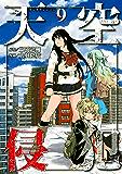 天空侵犯(9) (マンガボックスコミックス)