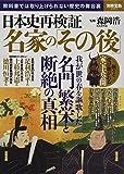 日本史再検証 名家の「その後」 (別冊宝島 2586)