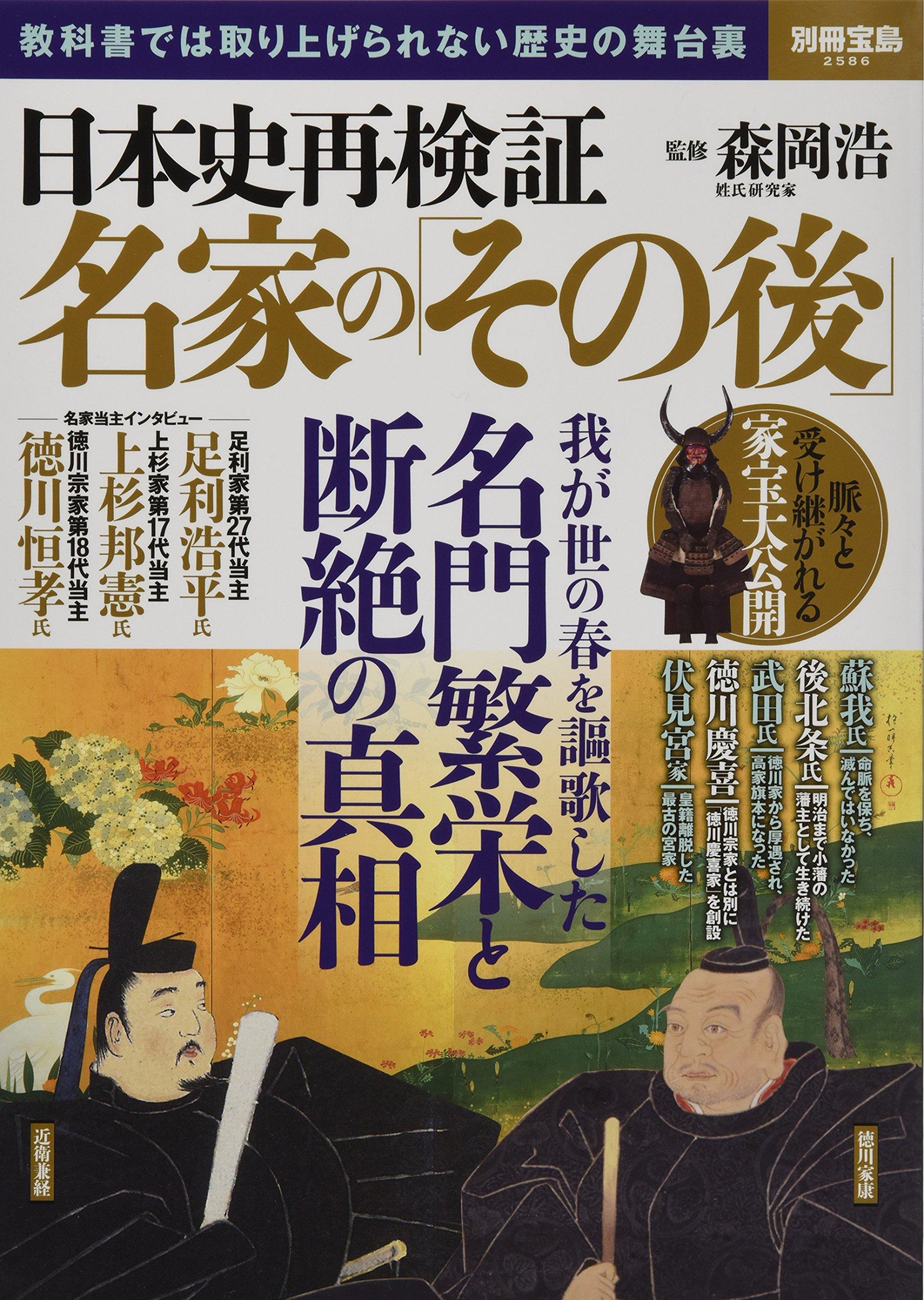日本史再検証 名家の「その後」(別冊宝島2586)