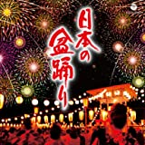 ザ・ベスト 日本の盆踊り