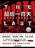 """最后一百天:希特勒第三帝国覆亡记(全景展现""""二战""""欧洲战场的最后一百天,揭开希特勒第三帝国毁灭的秘密)"""