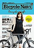 BICYCLE NAVI (バイシクルナビ) 2017年 08月号 [雑誌]