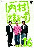 内村さまぁ~ず Vol.16 [DVD]