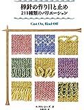 棒針の作り目と止め 211種類のバリエーション