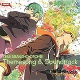 喧嘩番長 乙女 Themesong&Soundtrack