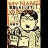 野田ともうします。(1) (Kissコミックス)