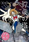 17歳の塔 プチキス(6) (Kissコミックス)