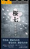 桜七(サクラナナ)