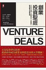 創業投資聖經:Startup募資、天使投資人、投資契約、談判策略全方位教戰法則 (Traditional Chinese Edition) Kindle Edition