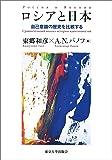 ロシアと日本: 自己意識の歴史を比較する