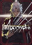 Fate/Apocrypha (8) (角川コミックス・エース)