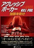 アグレッシブポーカー ──強敵を倒せ (カジノブックシリーズ)