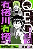 Q.E.D.―証明終了― THE BEST 有栖川有栖SELECTION (月刊少年マガジンコミックス)