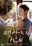 ボヴァリー夫人とパン屋 [DVD]