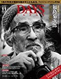 DAYS JAPAN 2015年 11 月号 [雑誌]