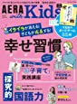 AERA with Kids (アエラ ウィズ キッズ) 2019年 冬号 [雑誌]