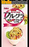 カルビーフルグラ大好きマグカップレシピ (扶桑社BOOKS)