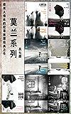 鬼马星悬疑小说莫兰系列(七册全 最具有人情味的推理小说经典之作)