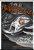 惨劇アルバム (光文社文庫)