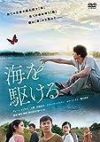 海を駆ける [DVD]