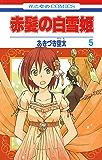 赤髪の白雪姫 5 (花とゆめコミックス)