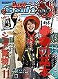 Lure magazine salt[ルアーマガジンソルト]2018年11月号[雑誌]